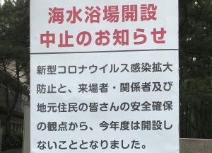 海水浴場開設中止のお知らせ