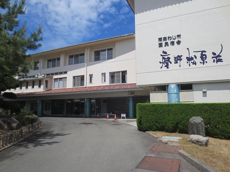 淡路岛 温泉旅馆